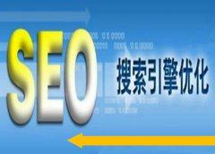 【SEO营销】SEO优化的基本术语