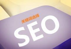 【百度SEO】如何选择网站关键词
