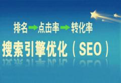 【南京SEO】什么是搜索引擎优化