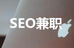 「兼职SEO」武汉seo公司哪家强