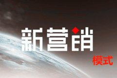 【武汉SEO】网络经营与传统营销有