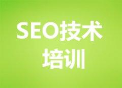「SEO技术培训」站点关键字排名优化需如何着手