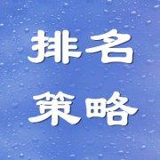 又名峨眉山站长网:yahoo排名策略