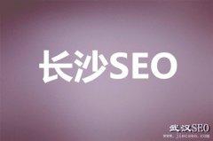 【长沙SEO】要坚持通过流程优化SEO