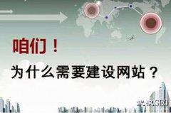 【重庆SEO】叙说企业网站建设心得滴一些技巧