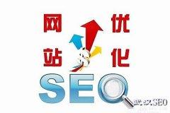 SEO_SEO优化_网站怎么优化SEO5个SEO技巧
