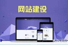 武汉网站建设费用,企业做网站多少钱