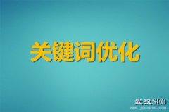 上海网站优化_关键词排名优化技巧方法