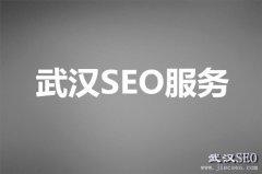 武汉SEO服务_装修公司网站如何进行SEO优化