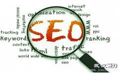 【SEO优化教程培训】如何使网站快速收录和排名