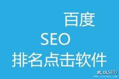百度SEO排名点击软件:如何快速提升网站排名