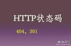 【安卓优化大师怎么样】什么是HTTP状态码?