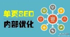 【哈尔滨做网站需要多少钱】如何优化单一网页
