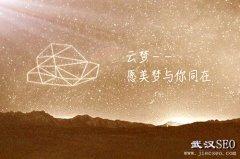 云梦县网站建设•云梦县网站制作 网站你懂的