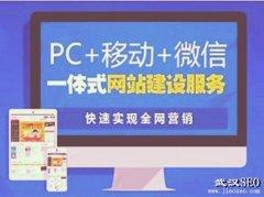 【惠州网站建设外包】建站系统哪个比较好