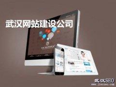 「武汉网站建设公司」网站怎样建设才更加出色