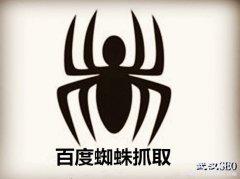 徐州网站建设 SEO网站优化添加百度蜘蛛爬行技巧