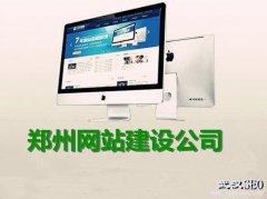 郑州网站建设公司 郑州网站制作公司哪家好
