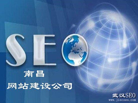 南昌网站建设公司 锚文本对搜索引擎优化的影响?