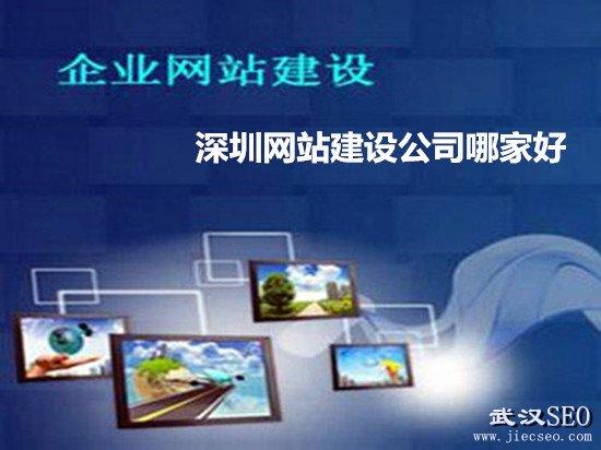 深圳网站建设公司哪家好