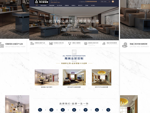 装修公司网站建设案例 装修公司网站建设方案