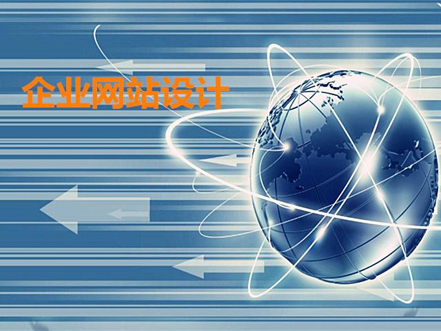 企业网站设计:企业网站页面设计如何留住客户