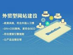 网站搭建 营销外贸网站为企业拓展国际市场